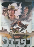 Japanese Movie Poster Once Upon A Time In The West