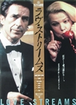 Japanese Movie Poster Love Streams