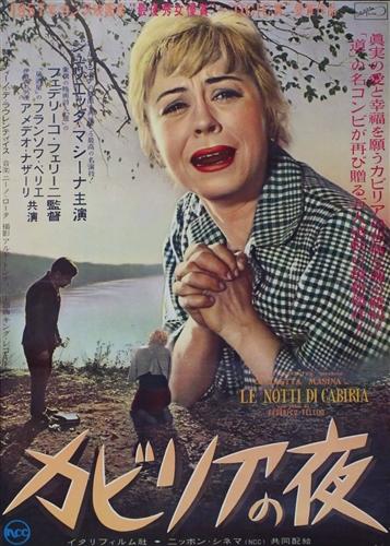 フェデリコ・フェリーニ監督のカビリアの夜という映画