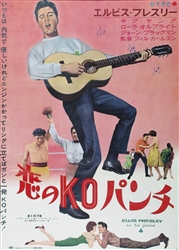 Japanese Movie Poster Kid Galahad