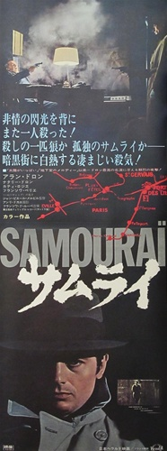 Japanese Movie Poster Le Samourai Vintage Movie Poster Melville