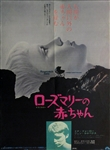 Japanese Movie Poster Rosemary's Baby