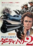 Japanese Movie Poster Magnum Force