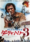 Japanese Movie Poster The Enforcer