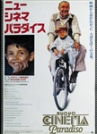 Japanese Movie Poster Cinema Paradiso