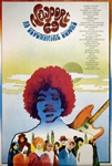 Newport Festival 1969 at Devonshire Downs Original Concert Poster