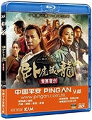 Crouching Tiger, Hidden Dragon: The Sword of Destiny 3D Blu-ray (Rental)
