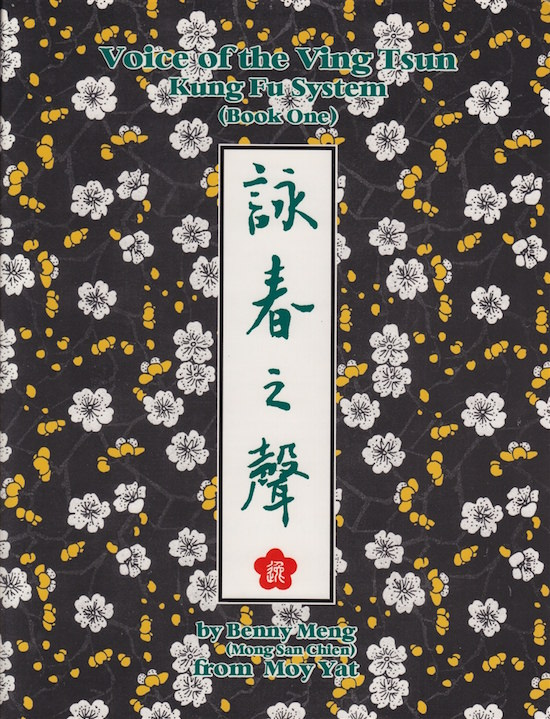 Benny Meng and Moy Yat - Voice of the Ving Tsun Kung Fu System (2nd Edition)