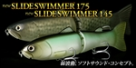 Deps Slide Swimmer 175 Slow Sink