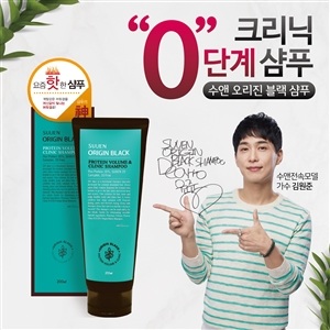 (3+1 : 4 Tubes Event) Suuen Origin Black Protein Volume Shampoo 청담동 범호 원장