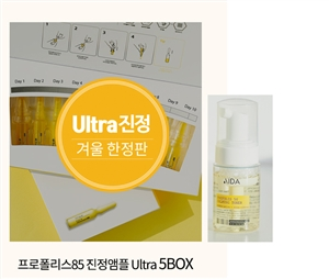 (2nd Time Open) 24Hours Only Aida Cosmetic Limited Edition Ultra Propolis 85 Ampoule 5 Boxes Set + Gift (Propolis Toner Miniature)