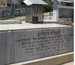 Rabbi Horowitz's Gravesite
