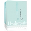 My Beauty Diary Hyaluronic Acid Moisturizing Mask 10pc