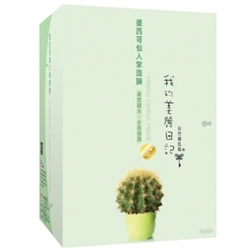 New My Beauty Diary Mexico Cactus Mask 10pc New