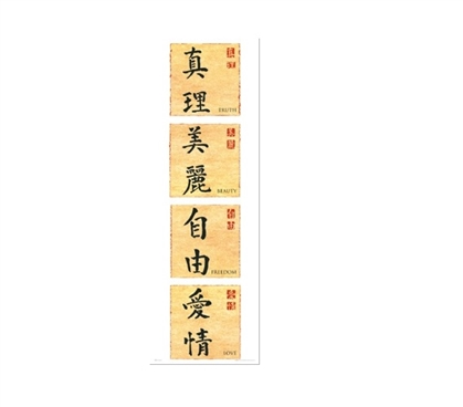 Chinese Writing 2 Dorm Door Poster Dorm Room Decorations Dorm Wall Art