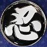 Martial Arts Accessories Pin Ninja Nin