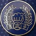 Martial Arts Accessories Pin Moo Duk Kwan