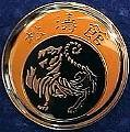 Martial Arts Accessories Pin Shotokan Tiger