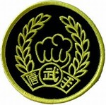 Martial Arts Accessories Patch Tangsoodo Fist
