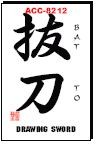 Martial Arts Accessories Kanji Batto