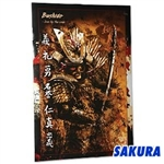 Martial Arts Accessories Poster Samurai Bushido