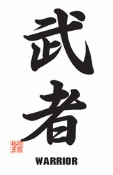Martial Arts Accessories Poster Kanji Warrior