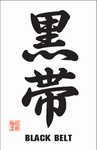 Martial Arts Accessories Poster Kanji Black Belt