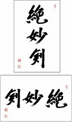 Martial Arts Accessories Poster Kanji Zetsumyoken
