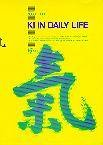 Martial Arts Books Ki In Daily Life