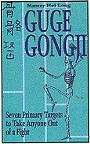 Martial Arts Books Guge Gongji