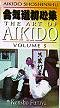 Martial Arts DVD Videos Art Of Aikido Vol5