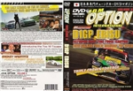 JDM Option Vol. 9: D1 Round 6 at Ebisu