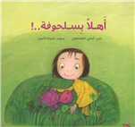 Welcome Baby Turtle (Arabic Story Book)