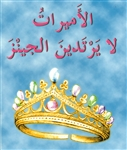 Arabic Book for kids