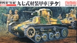 FINE MOLDS 1/35 Imperial Japanese Army Type 97 Te-Ke Type 97 Light Armored Car