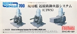 FINE MOLDS 1/700 Nano Dread 700 Close In Weapon System (CIWS) (for US Navy, JMSDF, etc.)
