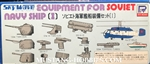 SKYWAVE/PIT-ROAD 1/700 Equipment for FOR SOVIET NAVY SHIP {1)