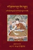 Sher Phyim Rje Btsun Ngla Gso Volume 2 by the 8th Karmapa Mikyo Dorje