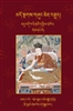 'Dul Tik Nyi Ma'i Dkyil 'Khor Volume 5 by the 8th Karmapa Mikyo Dorje