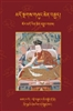 Sor Mdo Rin Chen 'Byung Gnas Volume 1 by the 8th Karmapa Mikyo Dorje