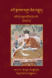 Mdzod 'Grel Grub Bde'i Dpyid 'Jo Volume 3 by the 8th Karmapa Mikyo Dorje