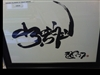 Dzogchen Calligraphy by The Dzogchen Ponlop Rinpoche