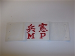 0382 WW 2 Japan Japanese Military Police MP Armband R17B