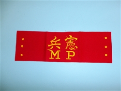 USMC Post WWII Japan Occupation to Korea M.P. Armband Military Police