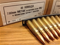 7.62X39 Yugoslavian Surplus 123gr FMJ - #200 rounds