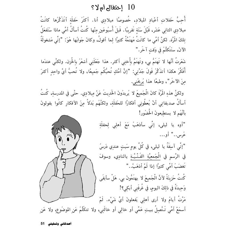 good short essay stories