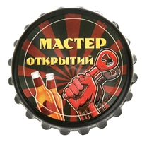 "Bottle - opener with magnet ""Master of discoveries"" 8 cm"