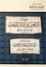 40 Hadith about At-Tawhid
