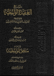 Expl. Al-Aqeedatu Al-Waasitiyah (Harras) w/ Comments from Uthaymeen