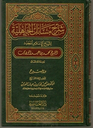 Expl. The Affairs of Al-Jahiliyah